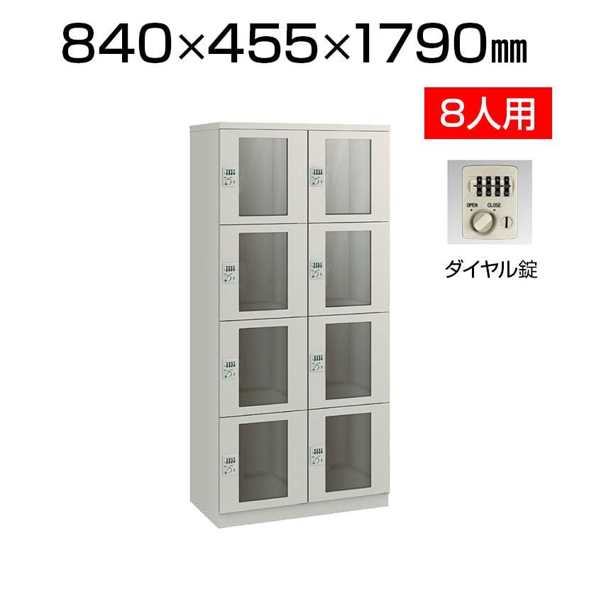 【エーコー】 ベーシックロッカー(アクリル窓付)/ダイヤル錠/2列4段/EI-ER24A-07