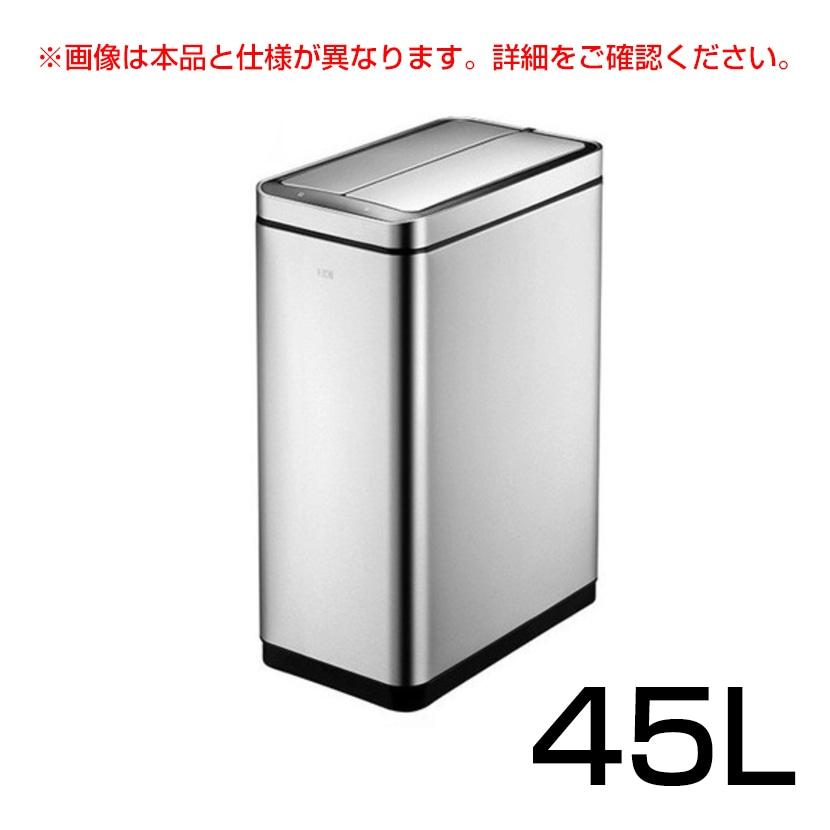デラックスファントムセンサービン45L 静音開閉 カウントダウンタイマー付き ごみ箱 スチール製