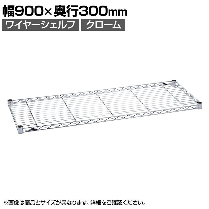 エレクター(ERECTA) ワイヤーシェルフ クローム 幅900×奥行300mm H1236C1