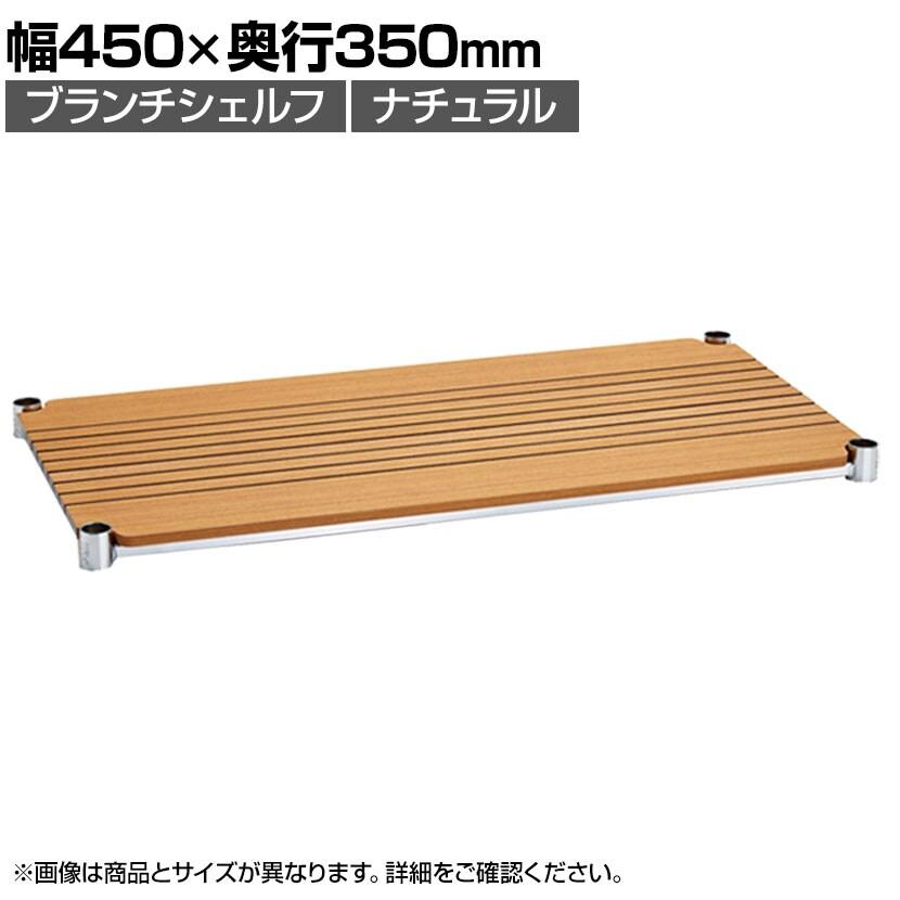 エレクター(ERECTA) branch shelf ナチュラル 幅450×奥行350mm H1418BN1
