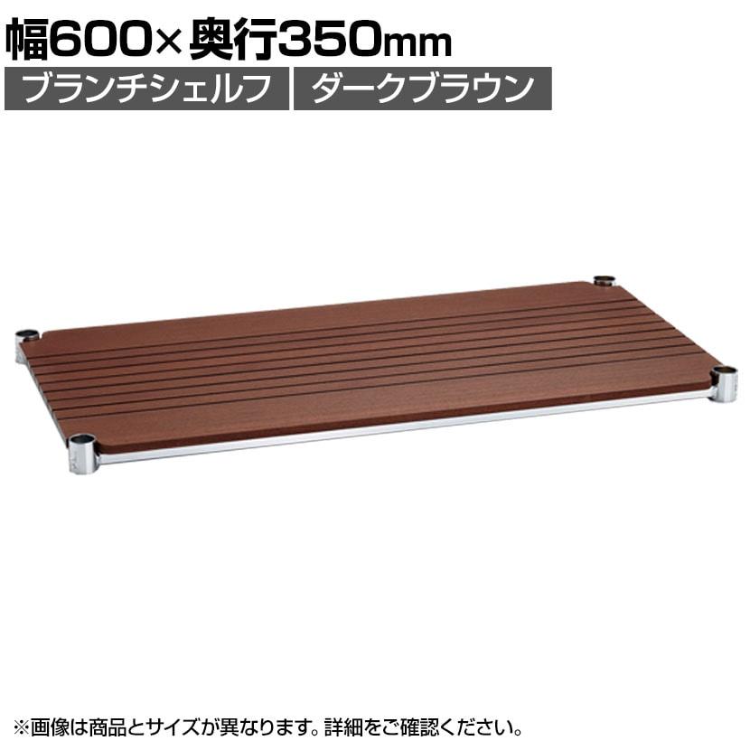 エレクター(ERECTA) branch shelf ダークブラウン 幅600×奥行350mm H1424BB1