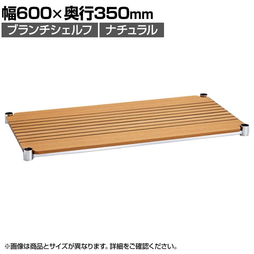 エレクター(ERECTA) branch shelf ナチュラル 幅600×奥行350mm H1424BN1