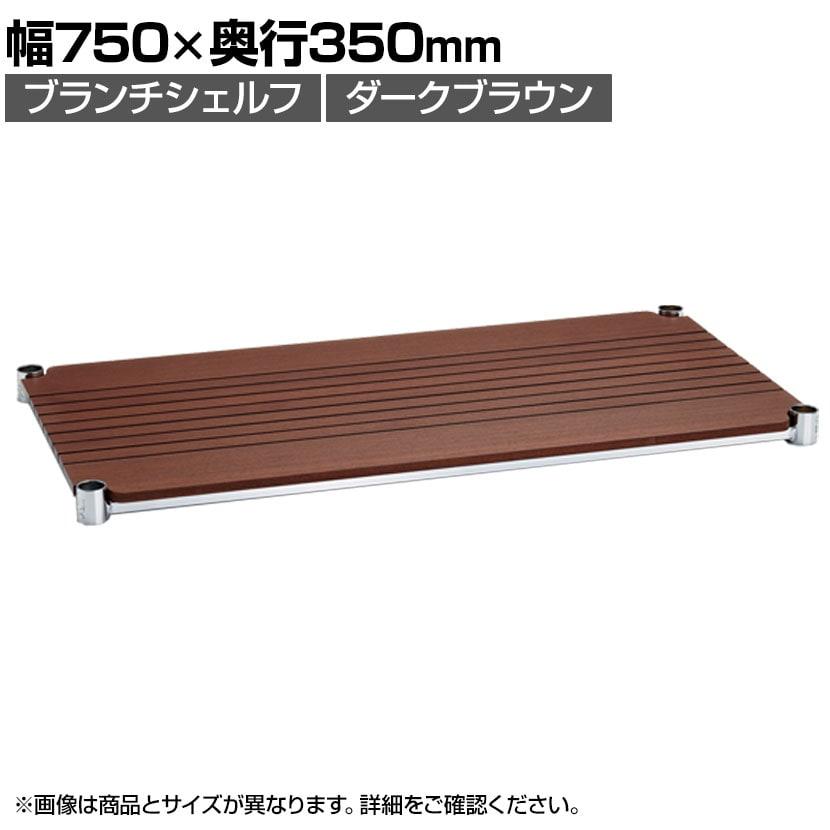 エレクター(ERECTA) branch shelf ダークブラウン 幅750×奥行350mm H1430BB1