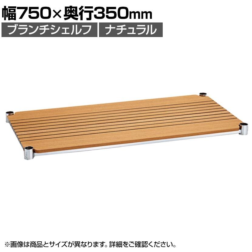 エレクター(ERECTA) branch shelf ナチュラル 幅750×奥行350mm H1430BN1