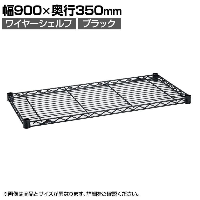 エレクター(ERECTA) ワイヤーシェルフ ブラック 幅900×奥行350mm H1436B1