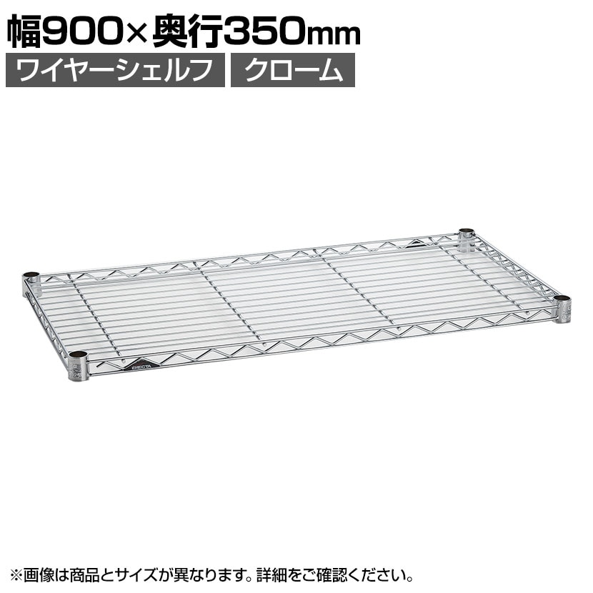 エレクター(ERECTA) ワイヤーシェルフ クローム 幅900×奥行350mm H1436C1