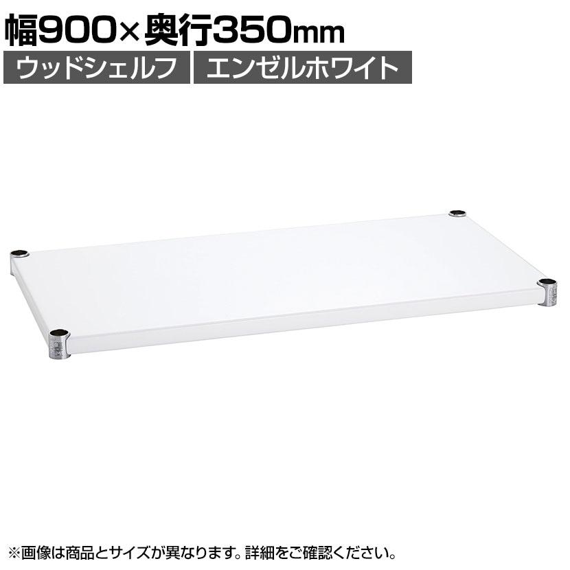 エレクター(ERECTA) ウッドシェルフ エンゼルホワイト 幅900×奥行350mm H1436WH1