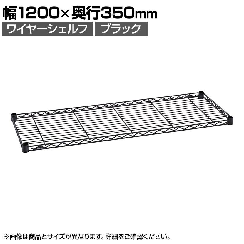 エレクター(ERECTA) ワイヤーシェルフ ブラック 幅1200×奥行350mm H1448B1