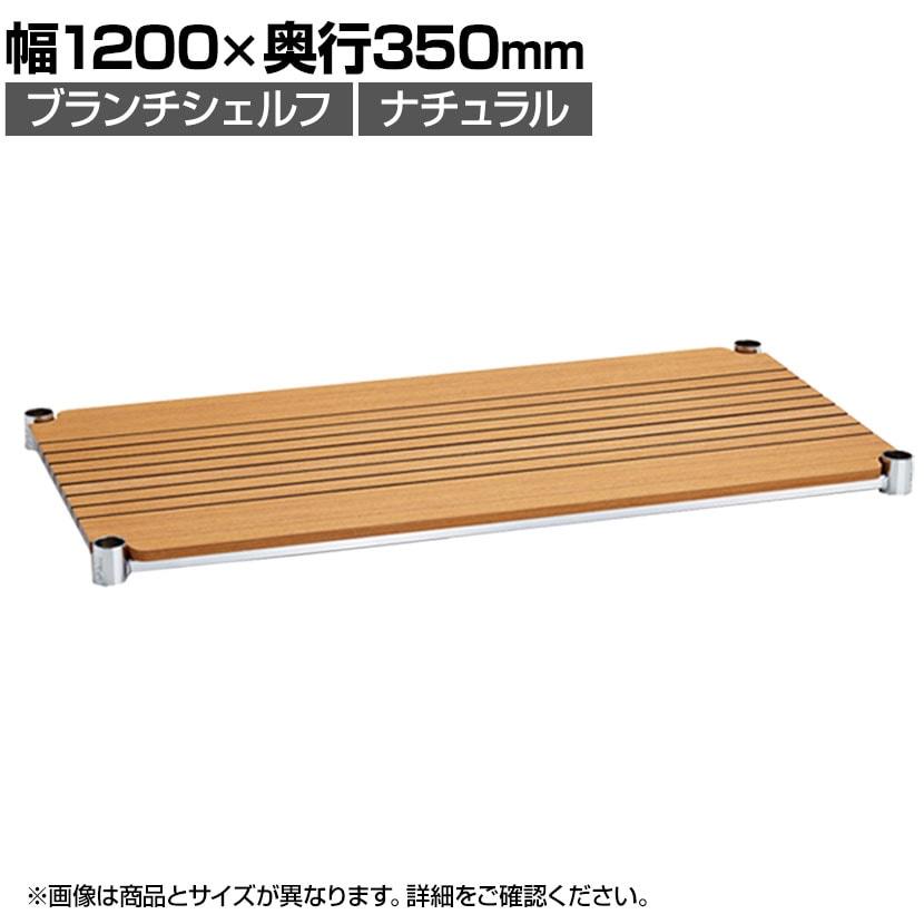 エレクター(ERECTA) branch shelf ナチュラル 幅1200×奥行350mm H1448BN1