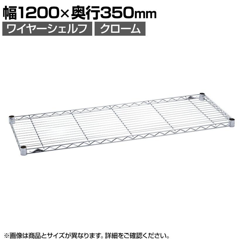 エレクター(ERECTA) ワイヤーシェルフ クローム 幅1200×奥行350mm H1448C1