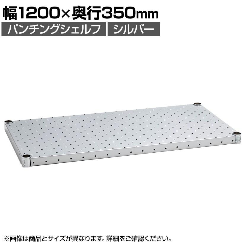 エレクター(ERECTA) パンチングシェルフ シルバー 幅1200×奥行350mm H1448PS1