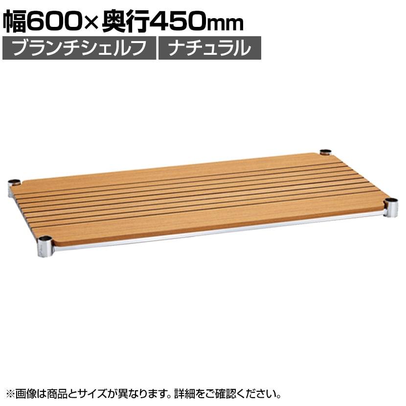 エレクター(ERECTA) branch shelf ナチュラル 幅600×奥行450mm H1824BN1