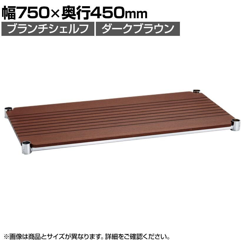 エレクター(ERECTA) branch shelf ダークブラウン 幅750×奥行450mm H1830BB1