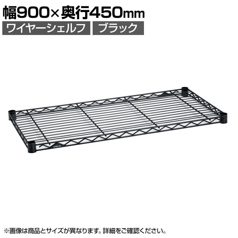 エレクター(ERECTA) ワイヤーシェルフ ブラック 幅900×奥行450mm H1836B1