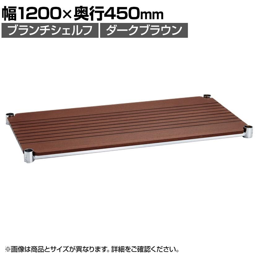 エレクター(ERECTA) branch shelf ダークブラウン 幅1200×奥行450mm H1848BB1