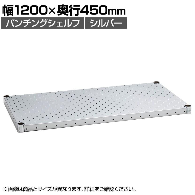 エレクター(ERECTA) パンチングシェルフ シルバー 幅1200×奥行450mm H1848PS1