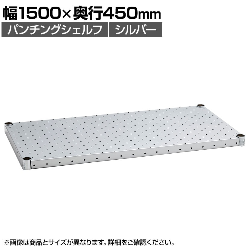エレクター(ERECTA) パンチングシェルフ シルバー 幅1500×奥行450mm H1860PS1
