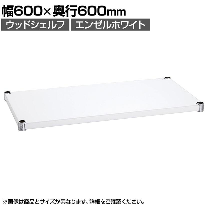 エレクター(ERECTA) ウッドシェルフ エンゼルホワイト 幅600×600mm H2424WH1