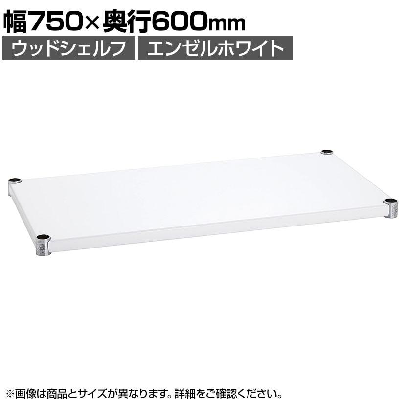 エレクター(ERECTA) ウッドシェルフ エンゼルホワイト 幅750×600mm H2430WH1