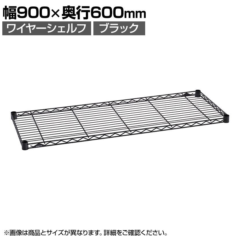 エレクター(ERECTA) ワイヤーシェルフ ブラック 幅900×奥行600mm H2436B1