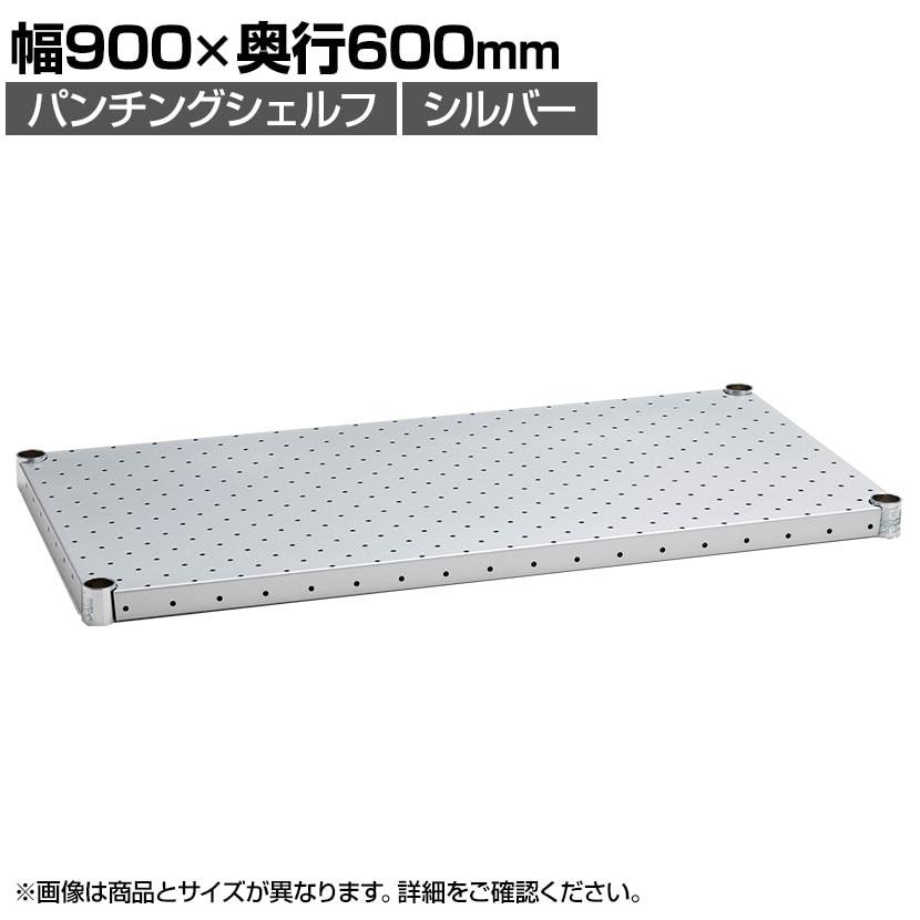 エレクター(ERECTA) パンチングシェルフ シルバー 幅900×奥行600mm H2436PS1