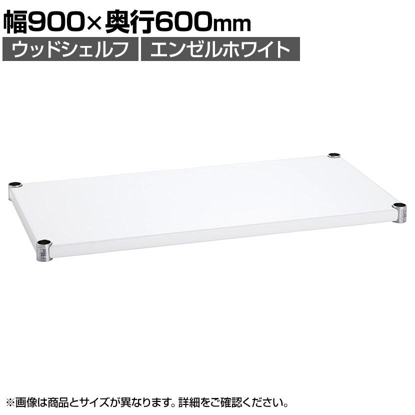 エレクター(ERECTA) ウッドシェルフ エンゼルホワイト 幅900×600mm H2436WH1