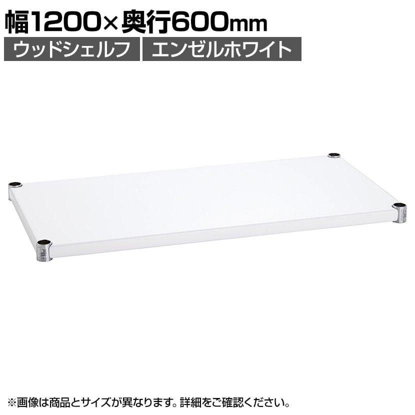 エレクター(ERECTA) ウッドシェルフ エンゼルホワイト 幅1200×600mm H2448WH1