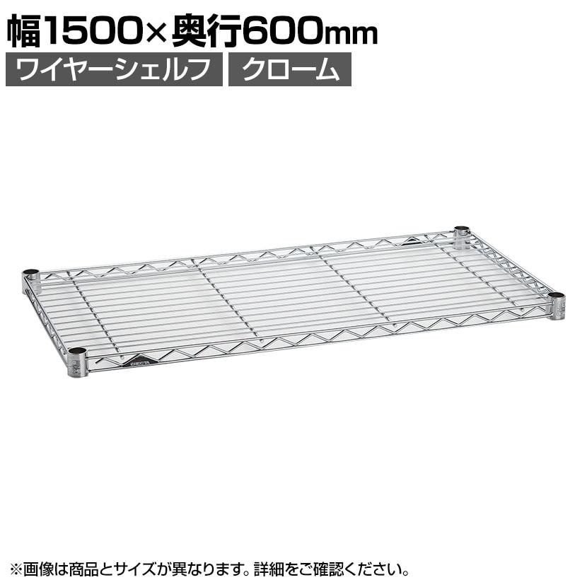 エレクター(ERECTA) ワイヤーシェルフ クローム 幅1500×奥行600mm H2460C1