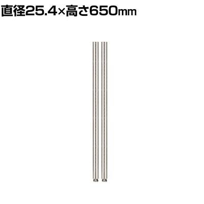 エレクター(ERECTA) ポスト SUS304ステンレス 2本入り 直径25.4×高さ650mm H26PST2