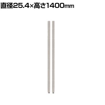 エレクター(ERECTA) ポスト SUS304ステンレス 2本入り 直径25.4×高さ1000mm H40PST2
