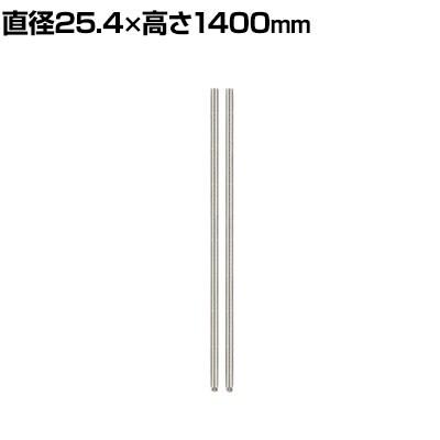 エレクター(ERECTA) ポスト SUS304ステンレス 2本入り 直径25.4×高さ1400mm H54PST2
