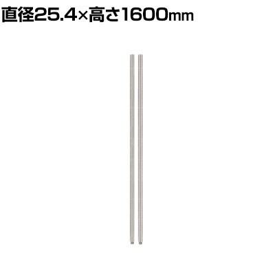 エレクター(ERECTA) ポスト SUS304ステンレス 2本入り 直径25.4×高さ1600mm H63PST2