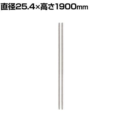 エレクター(ERECTA) ポスト SUS304ステンレス 2本入り 直径25.4×高さ1900mm H74PST2