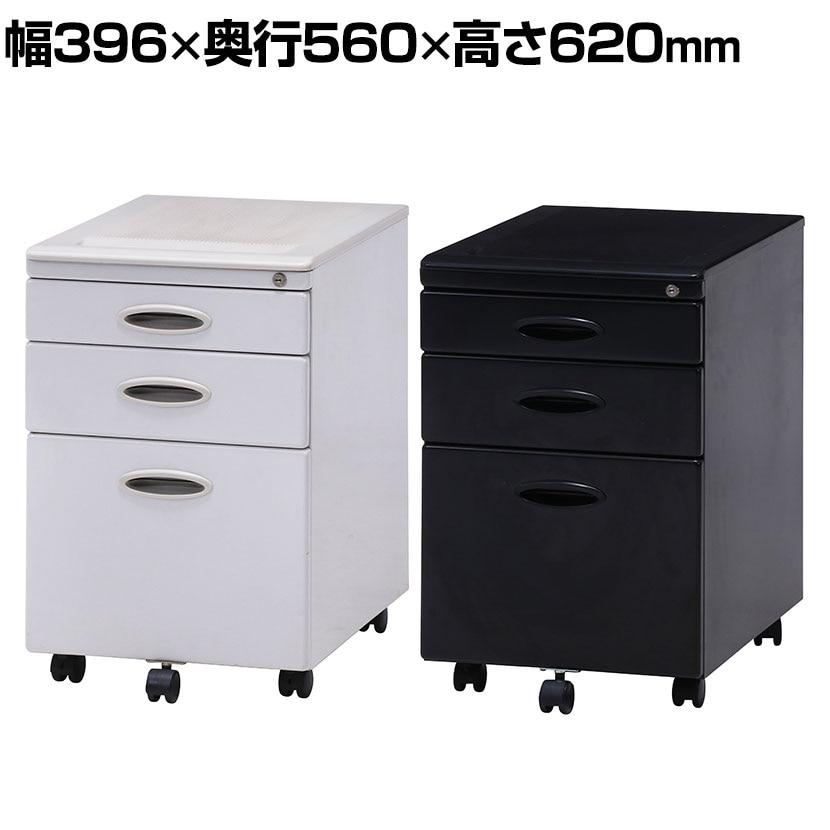 インキャビネット デスク下ワゴン 3段 オフィス キャスター付きワゴン 幅400×奥行570×高さ615mm