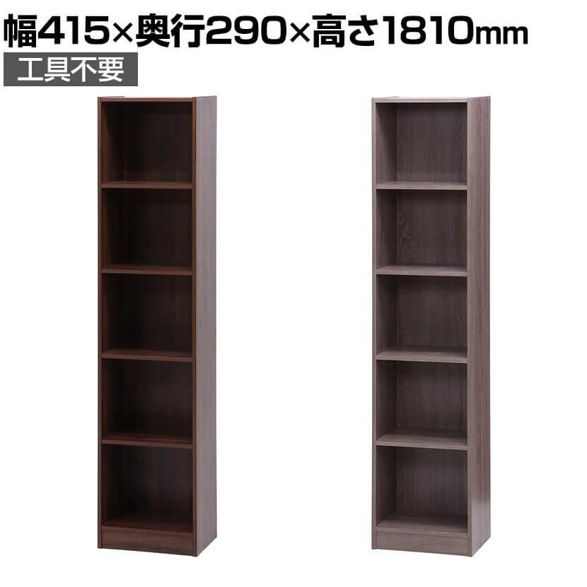 カラーボックス 収納ボックス 木製ラック キャビネット 5段 簡単組立仕様 幅415×奥行290×高さ1810mm
