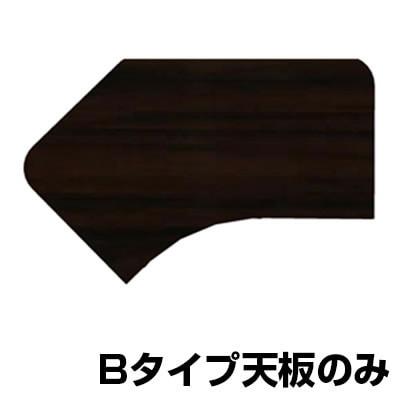 Garage(ガラージ) D2B-MH | D2デスク デスク天板 Bタイプ 幅1279×奥行848(600)×高さ25mm