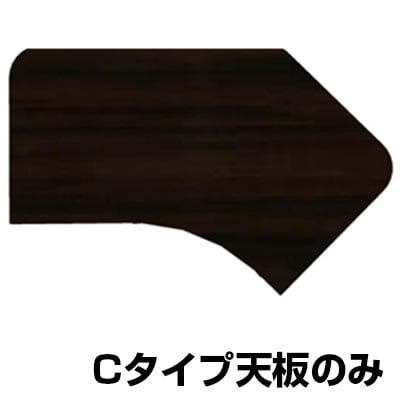 Garage(ガラージ) D2C-MH   D2デスク デスク天板 Cタイプ 幅1279×奥行848(600)×高さ25mm