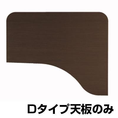 Garage(ガラージ) D2D-MH | D2デスク デスク天板 Dタイプ 幅1200×奥行1000(607)×高さ25mm