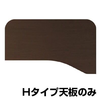 Garage(ガラージ) D2H-MH | D2デスク デスク天板 Hタイプ 幅1000×奥行600(450)×高さ25mm