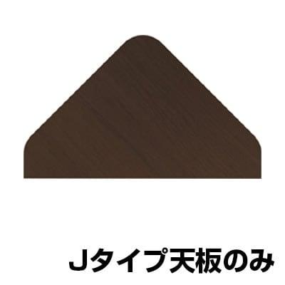Garage(ガラージ) D2J-MH | D2デスク デスク天板 Jタイプ 幅980×奥行796(590)×高さ25mm