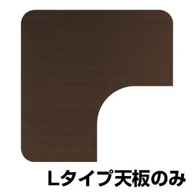 Garage(ガラージ) D2L-MH | D2デスク デスク天板 Lタイプ 幅1200×奥行1200(600)×高さ25mm