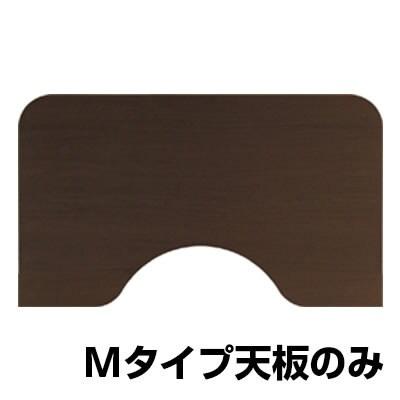 Garage(ガラージ) D2M-MH | D2デスク デスク天板 Mタイプ 幅1200×奥行700(500)×高さ25mm