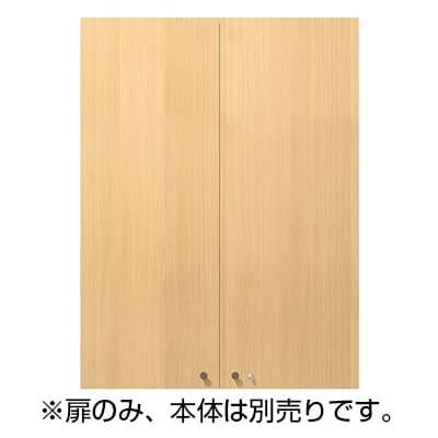 [オプション]fantoni GX 木製収納庫 GX-120E用扉 上置き ファントーニ GX