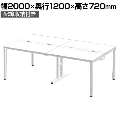Garage(ガラージ) MP-2012SS   マルチパーパステーブル フリーアドレスデスク 会議用テーブル 幅2000×奥行1200×高さ720mm