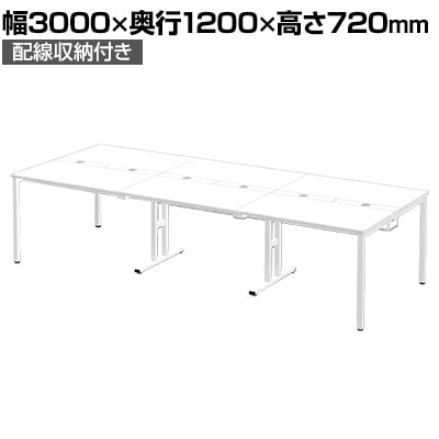 Garage(ガラージ) MP-3012SS | マルチパーパステーブル フリーアドレスデスク 会議用テーブル 幅3000×奥行1200×高さ720mm