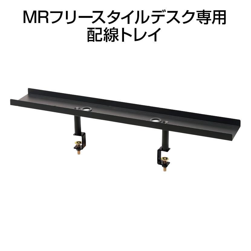 MRフリースタイルデスク専用 配線トレイ 机上棚 幅860×奥行127×高さ180mm GA-MR-R10-BK