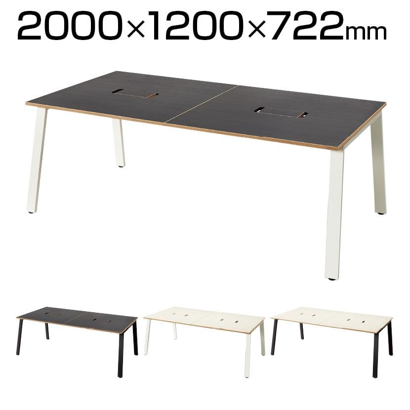 Garage(ガラージ) MR2012L | MRフリースタイルデスク フリーアドレスデスク 会議テーブル 配線収納付き 幅2000×奥行1200×高さ722mm