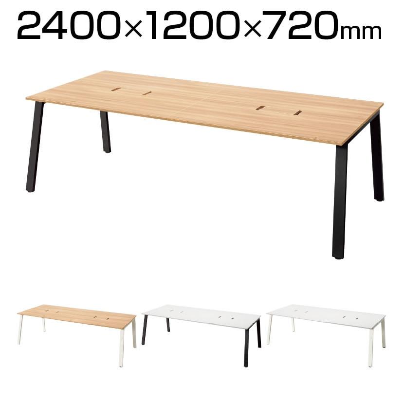 Garage(ガラージ) MR2412   MRフリースタイルデスク フリーアドレスデスク 会議テーブル 配線収納付き 幅2400×奥行1200×高さ720mm