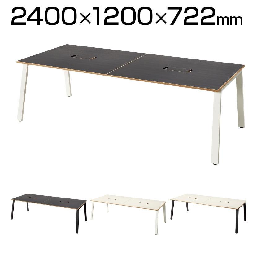 Garage(ガラージ) MR2412L | MRフリースタイルデスク フリーアドレスデスク 会議テーブル 配線収納付き 幅2400×奥行1200×高さ722mm