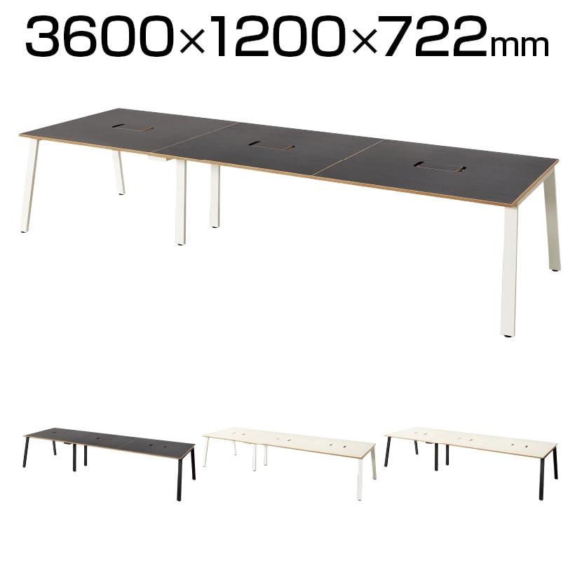 MRフリースタイルデスク フリーアドレスデスク 会議テーブル おしゃれ 幅3600mm 木目指紋レス 配線収納付 GA-MR3612L
